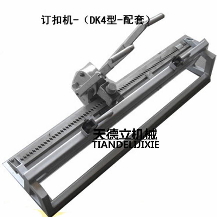 DGK4钉扣机 强力皮带扣钉扣机