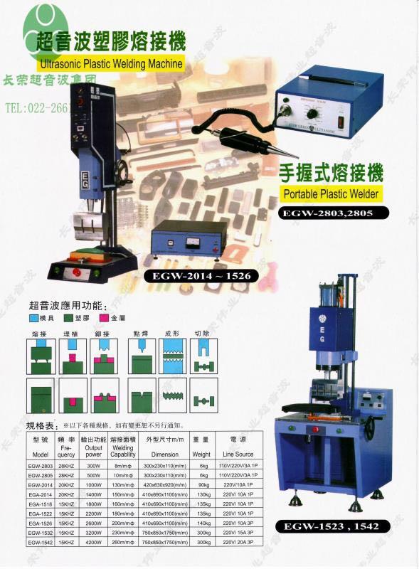天津长荣超音波标准型塑料焊接机