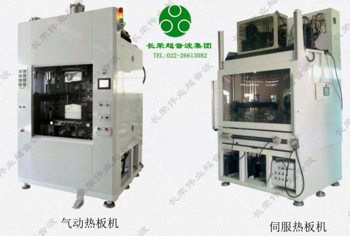 天津长荣超音波热板焊接机