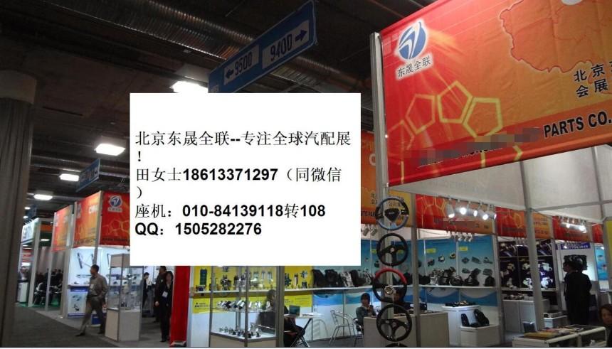 2019年4月台湾AMPA国际汽车机车零部件展览会