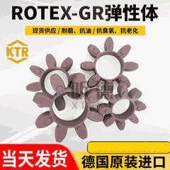 KTR原装ROTEX弹性垫GR缓冲体GS联轴器胶垫连轴器