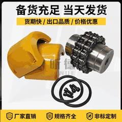 GL滚子链链条式联轴器带罩壳KC齿轮