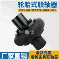 LB/LLA/UL型轮胎式联轴器轮胎体弹性联轴器