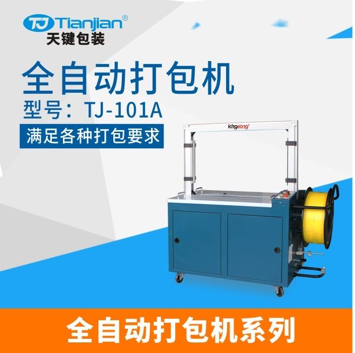 广东天键TJ-101A全自动高台打包机 书本打包机 纸箱包装机