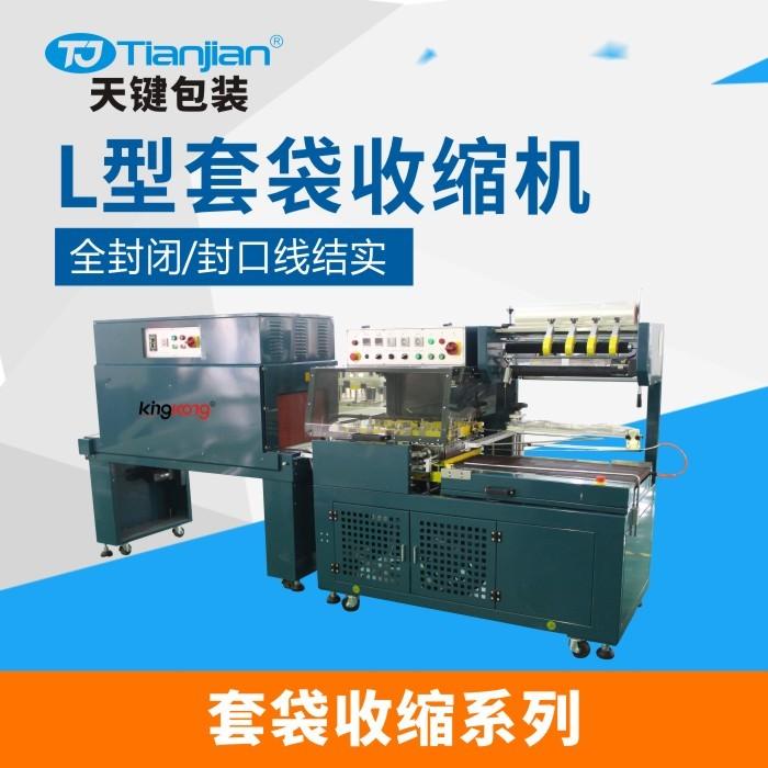 广东天键TJ-TDA-ZB4L-L型套袋收缩机 热收缩包装机