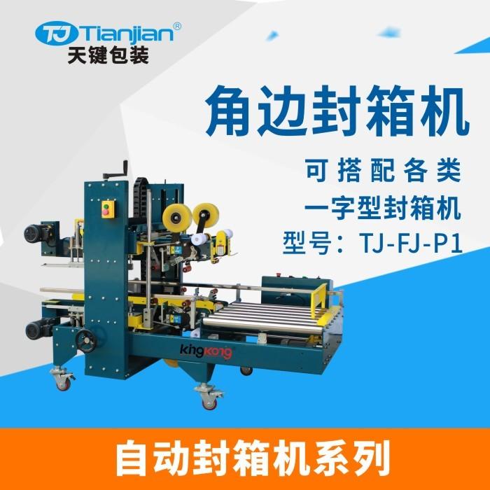 广东天键TJ-FJ-P1自动角边封箱机 可搭配各类一字纸箱封口机
