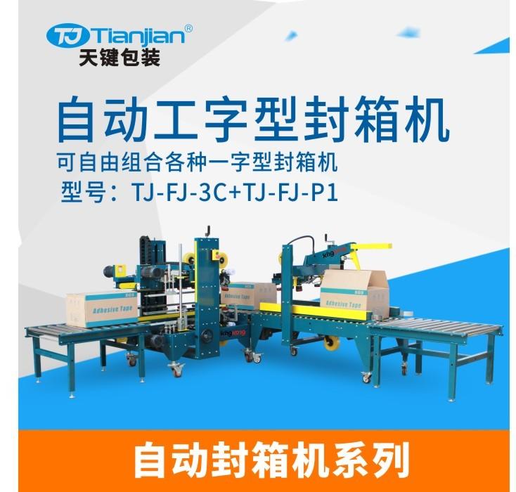 广东天键TJ-FJ-3C TJ-FJ-P1工字型自动封箱机 外贸纸箱封装打包机
