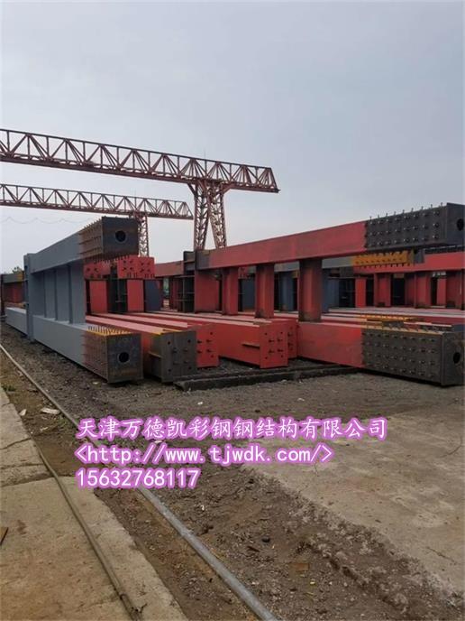 钢构件制造、加工厂德州总厂