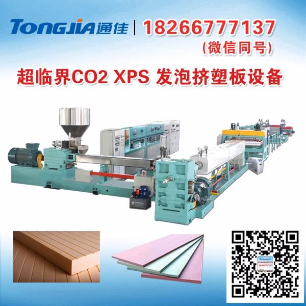 超临界CO2发泡 XPS挤塑板设备