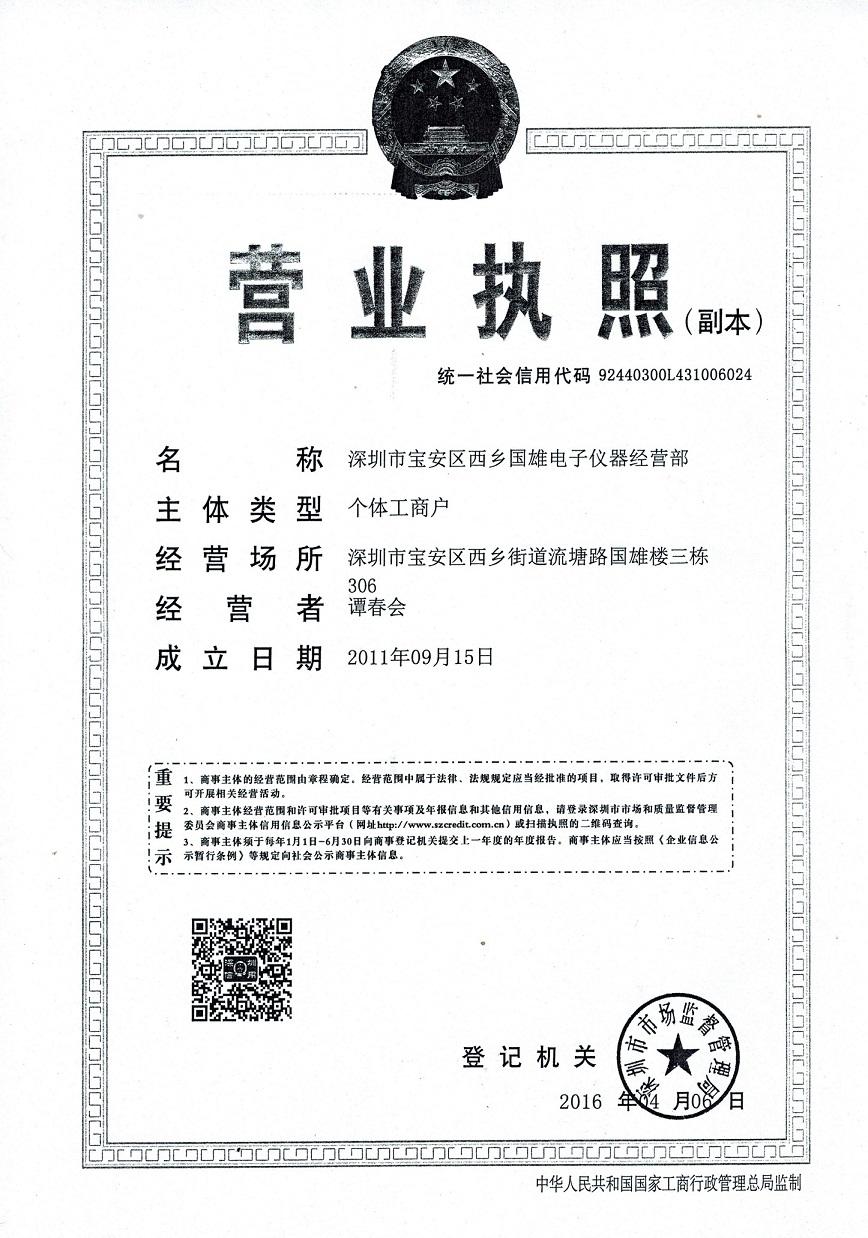 深圳市宝安区西乡国雄电子仪器经营部