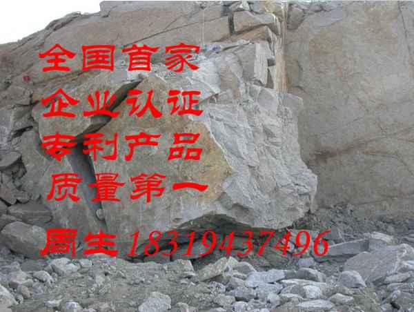 岩石的二次分化工程爆破机械设备