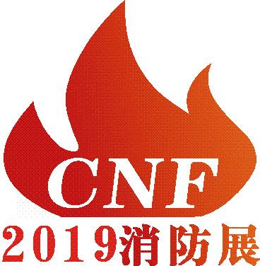 消防展览会