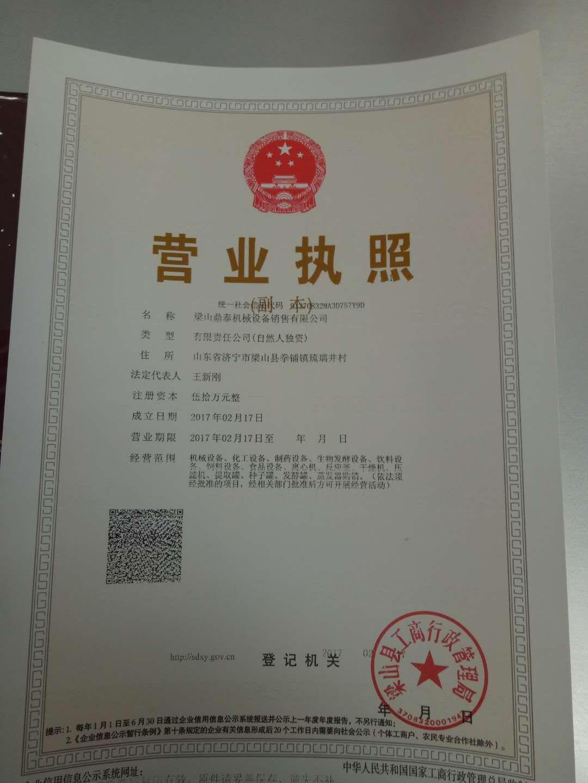 梁山鼎泰机械设备销售有限公司