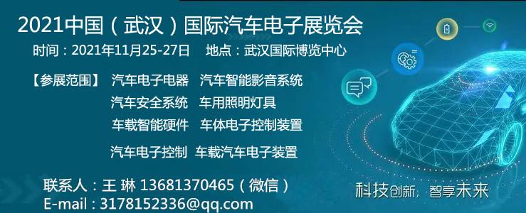 2021武汉汽车电子电器展览会(汽车电子展)