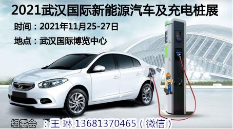 2021武汉国际新能源汽车工业及充电桩展览会