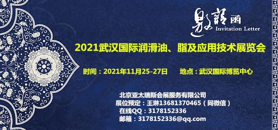 2021武汉国际润滑油、脂及应用技术展览会