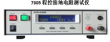 东莞市工厂直供程控接地电阻测试仪7305