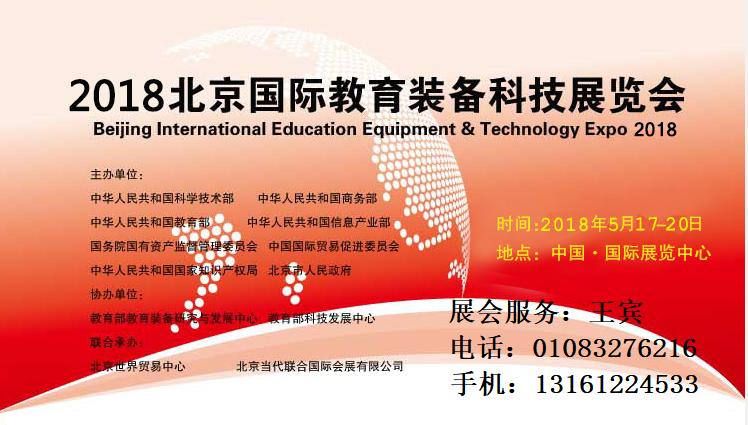 2018年北京教育装备展览会