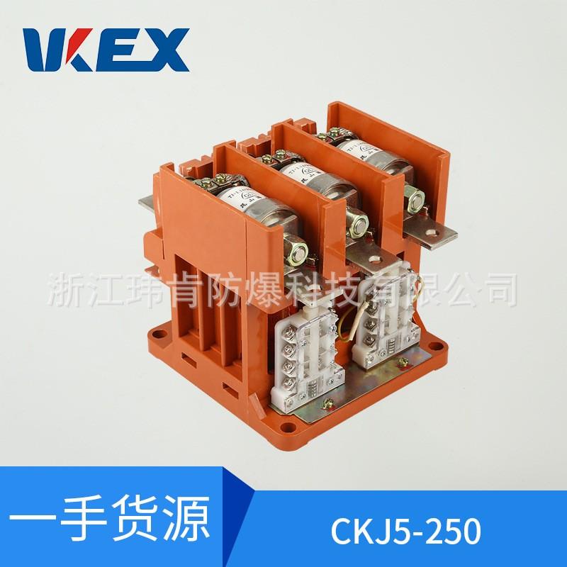 浙江玮肯CKJ5-250A真空交流接触器