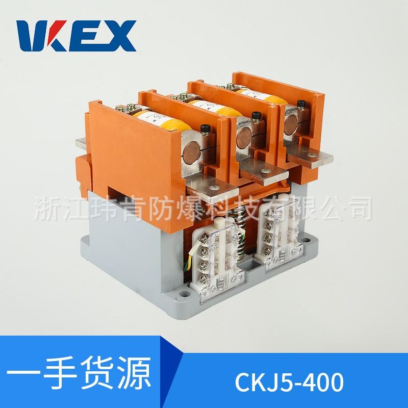 浙江玮肯CKJ5-400低压交流真空接触器