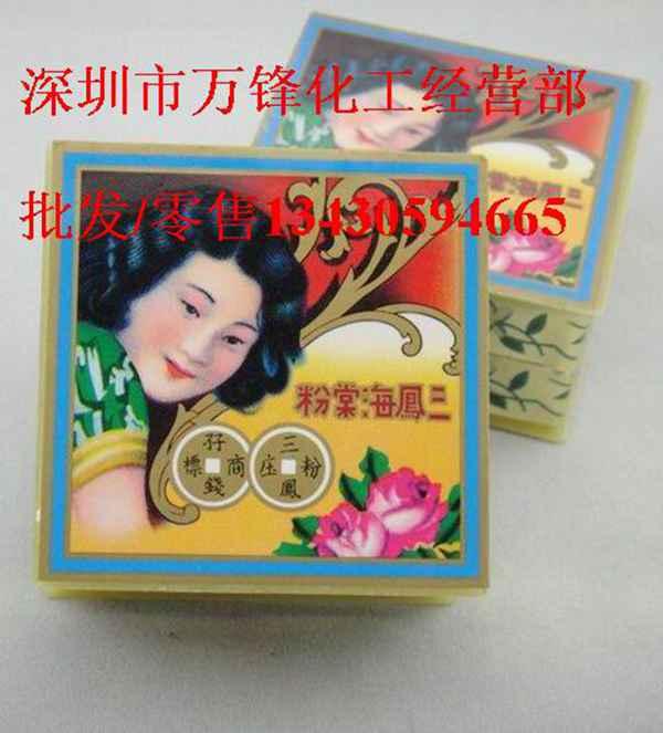 万锋化工批发银物保养八十年代流行物香港三凤海棠粉