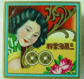 【万锋化工】现货零售香港三凤海棠粉擦银粉老厂正品海棠粉
