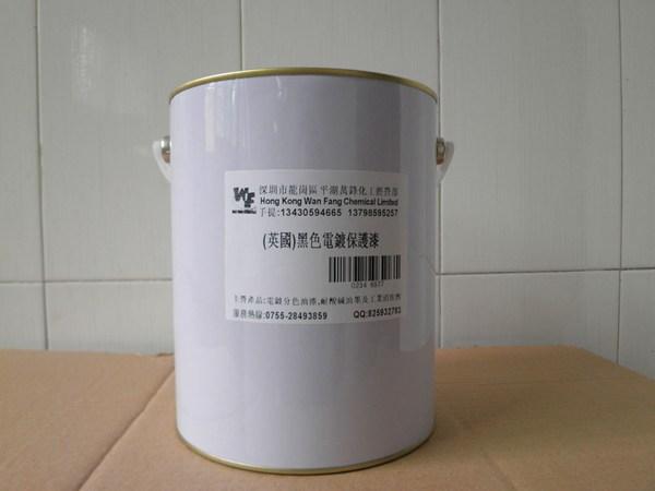 双色电镀保护漆,电镀分色间金油漆,电镀间金油,水镀间色油漆