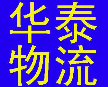 武汉市华泰物流公司