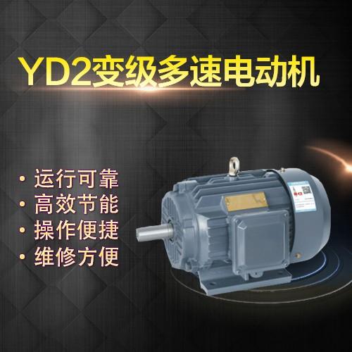 上海左力 YD双速电机