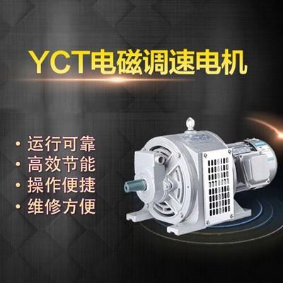 上海左力 YCT电磁调速电机