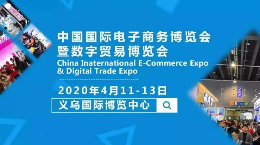 2020中国国际电子商务博览会(义乌电商博览会)