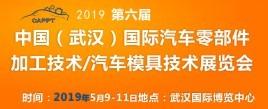 2019 中国(武汉)国际汽车零部件加工技术/汽车模具技术展览会 (CAPPT