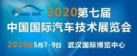 2020第七届中国国际汽车技术展览会|武汉展(Auto Tech)