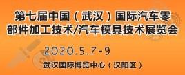 2020第七届中国(武汉)国际汽车零部件加工技术/汽车模具技术展览会(CAPPT