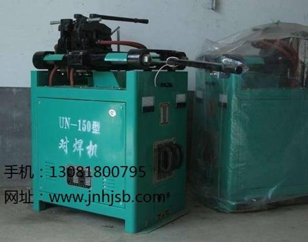 UN-150型钢筋对焊机闪光对焊机钢筋对接焊机