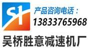 吴桥胜意减速机厂