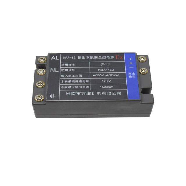 万维本安电源 矿用防爆电源 本安电源 输出型本安电源模块