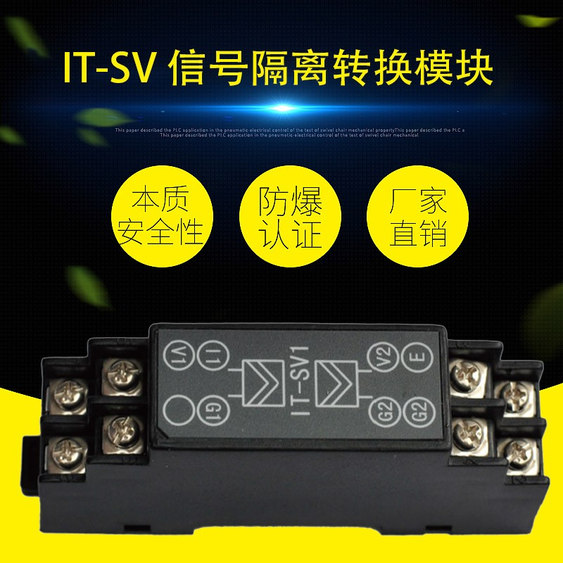 IT-SV 信号隔离转换模块(电压/电流输入与电压/电流输出安全栅)