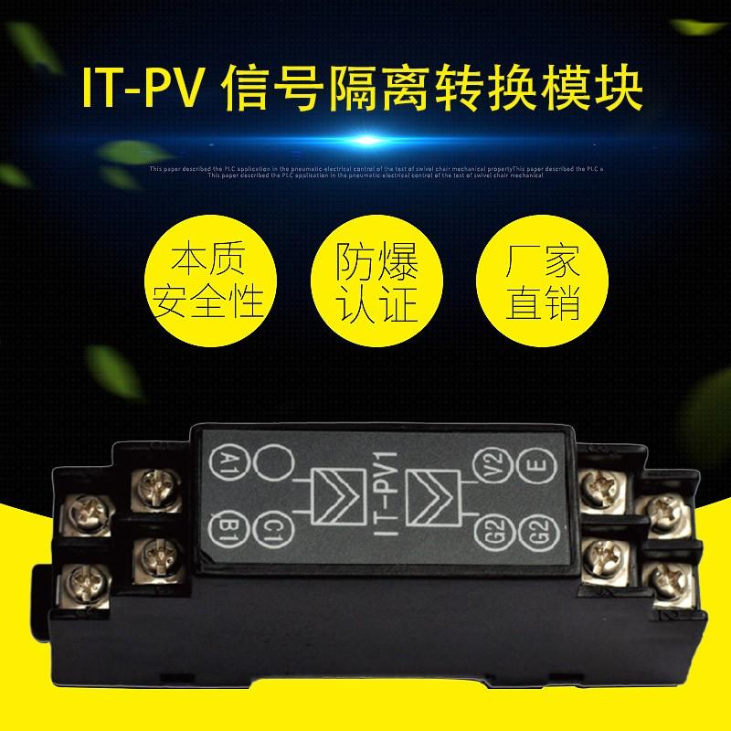 IT-PV 信号隔离转换模块(Pt100输入与电压输出安全栅)