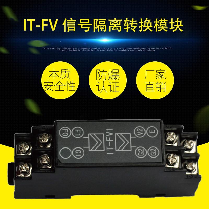 IT-FV1 信号隔离转换模块(本安型频率量输入与非安型电压输出安全栅)