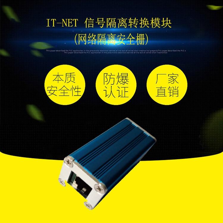 淮南万维IT-NET信号隔离转换模块 -网络隔离安全栅-矿用信号安全栅
