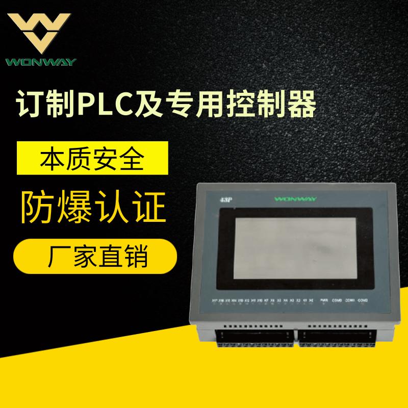淮南万维订制PLC及专用控制器-定制本安PLC-矿用防爆PLC定制