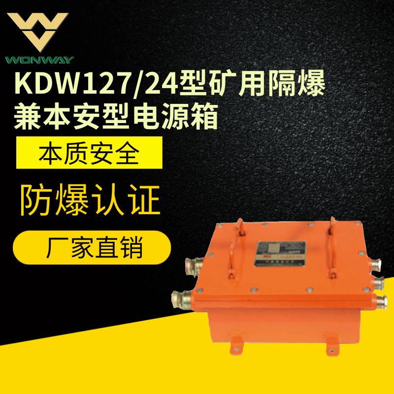 KDW127/24矿用隔爆兼本安型直流稳-本安电源箱-防爆电源箱-矿用防爆电源箱