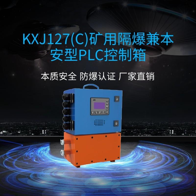 淮南万维KXJ127(A)矿用隔爆兼本安型PLC控制箱-防爆PLC控制箱