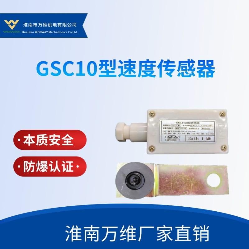 GSC10型速度传感器-矿用速度传感器