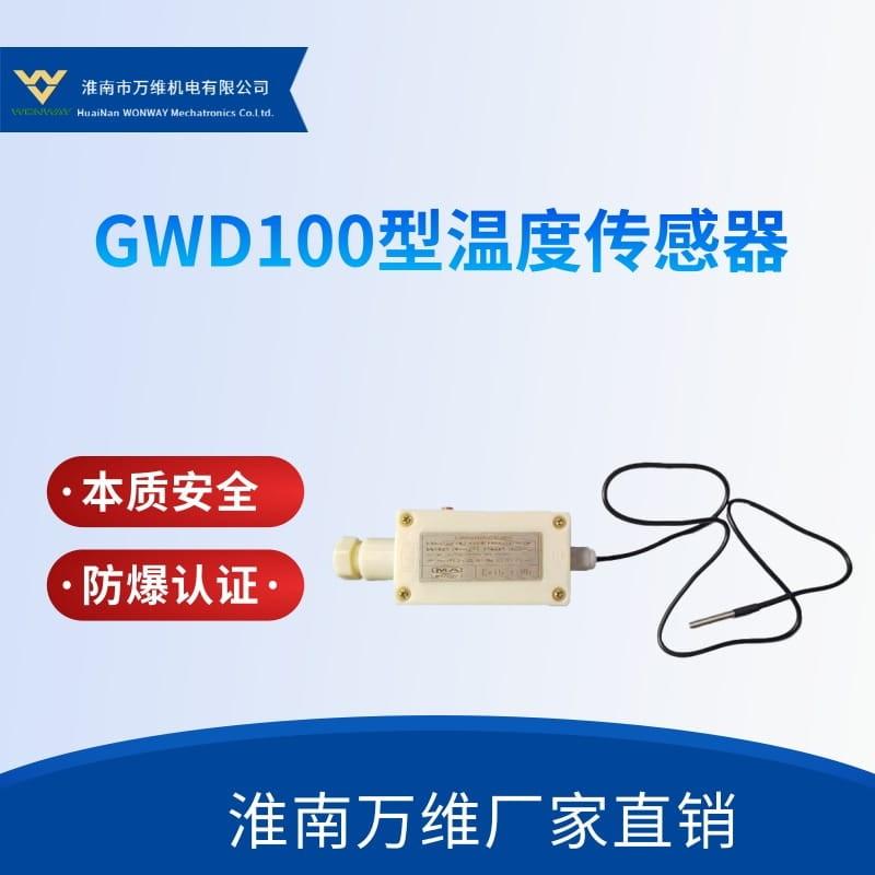 GWD100型温度传感器-矿用皮带机温度保护