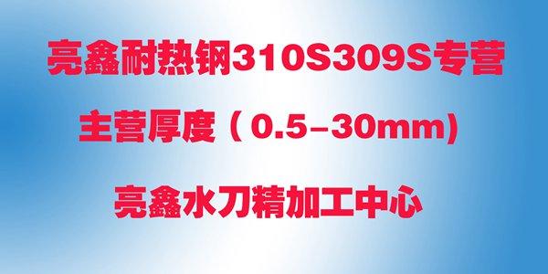 无锡不锈钢316L冷热板卷供应
