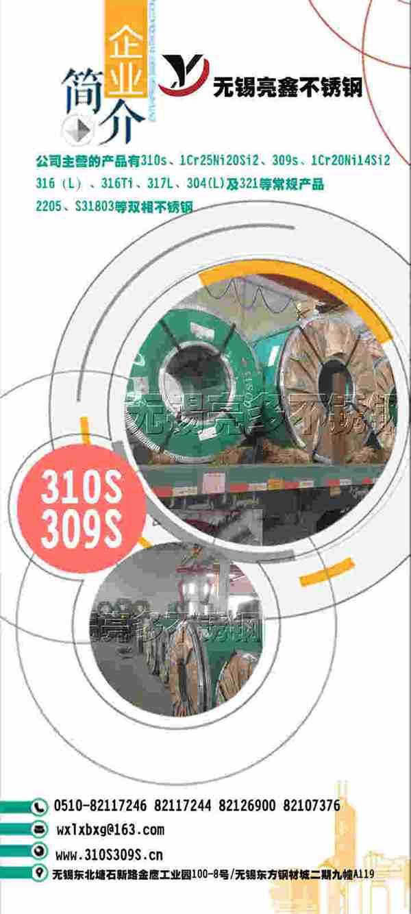 316L耐腐蚀不锈钢3.0mm*1500*6000太钢板材