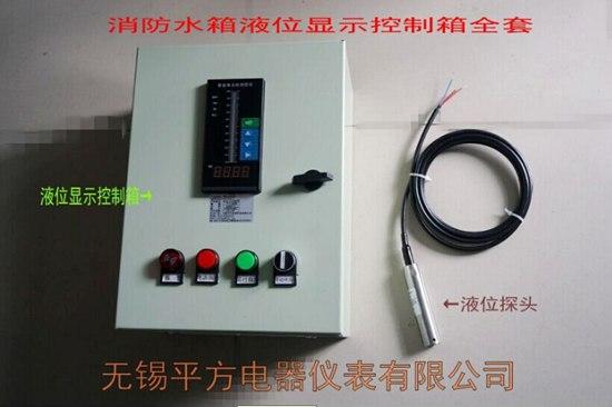 数显液位控制器,液位显示控制箱