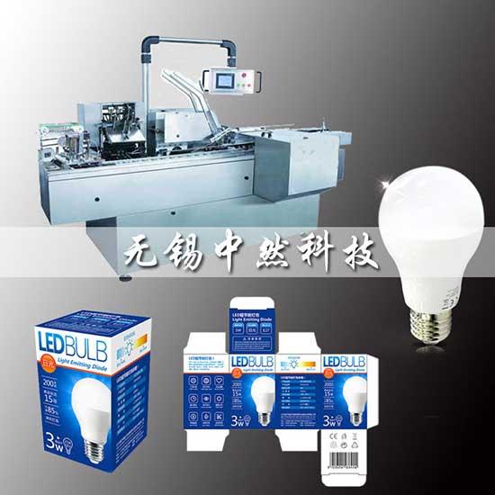 LED节能灯包装机_LED装盒机_LED灯具纸盒包装机